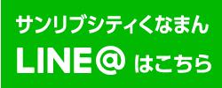shop_sidebanner_line_kumanan