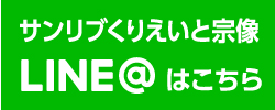 shop_sidebanner_line_munakata