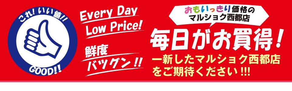 shop_slide_saito