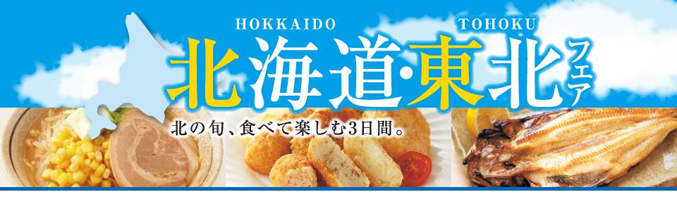shop_slide_hokkaidou_touhoku1908