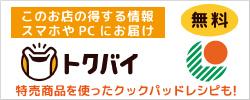 side_br_tokubai1911