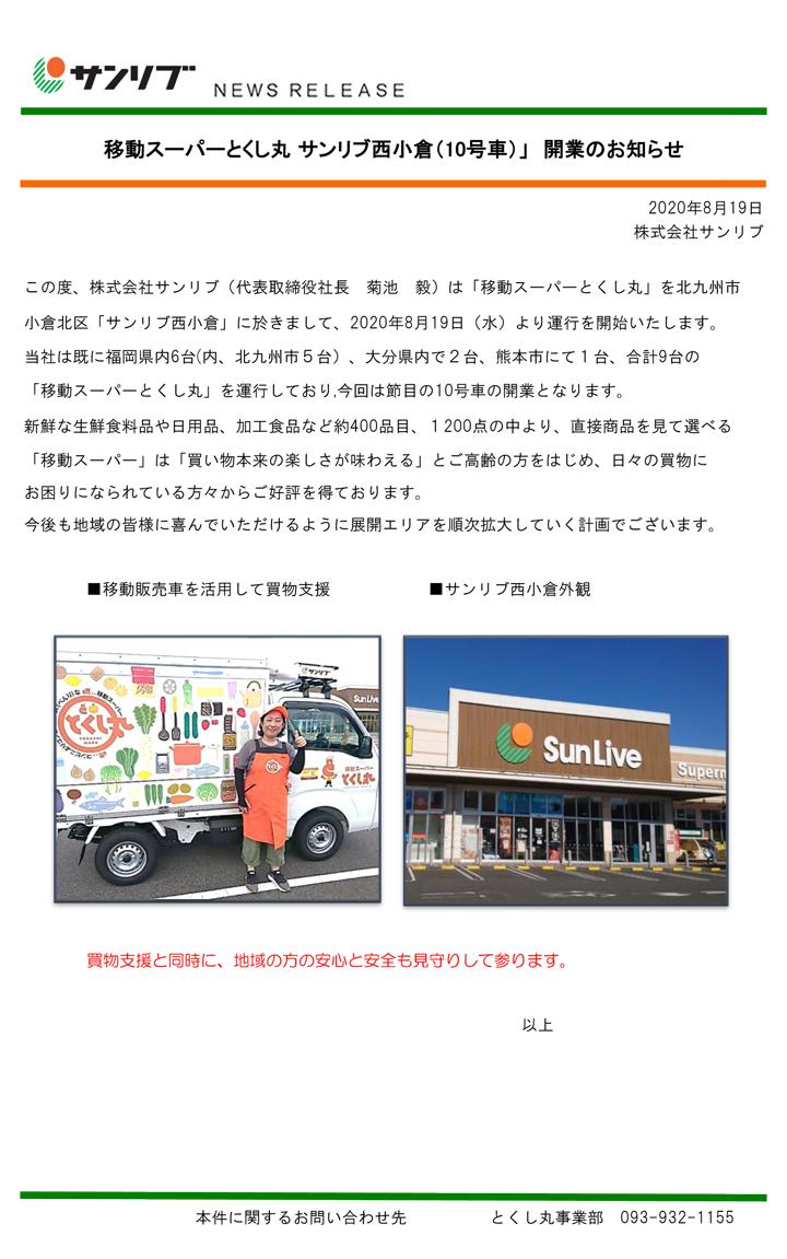 「移動スーパーとくし丸 サンリブ西小倉(10号車)」開業のお知らせ