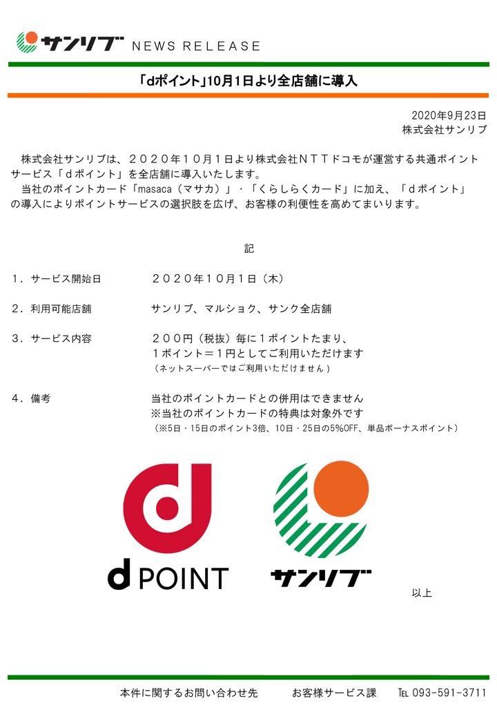 「dポイント」10月1日より全店舗に導入