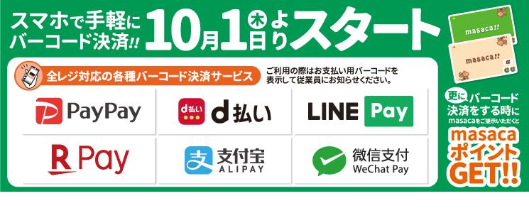 top_slide_barcode_0923_02