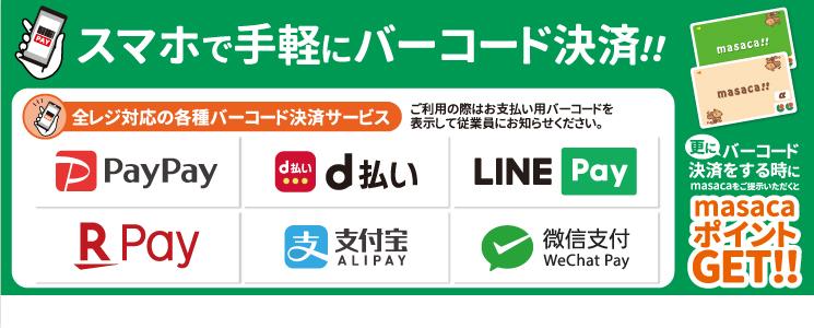 top_slide_barcode202012