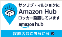 side_bnr_AmazonHub201220ol
