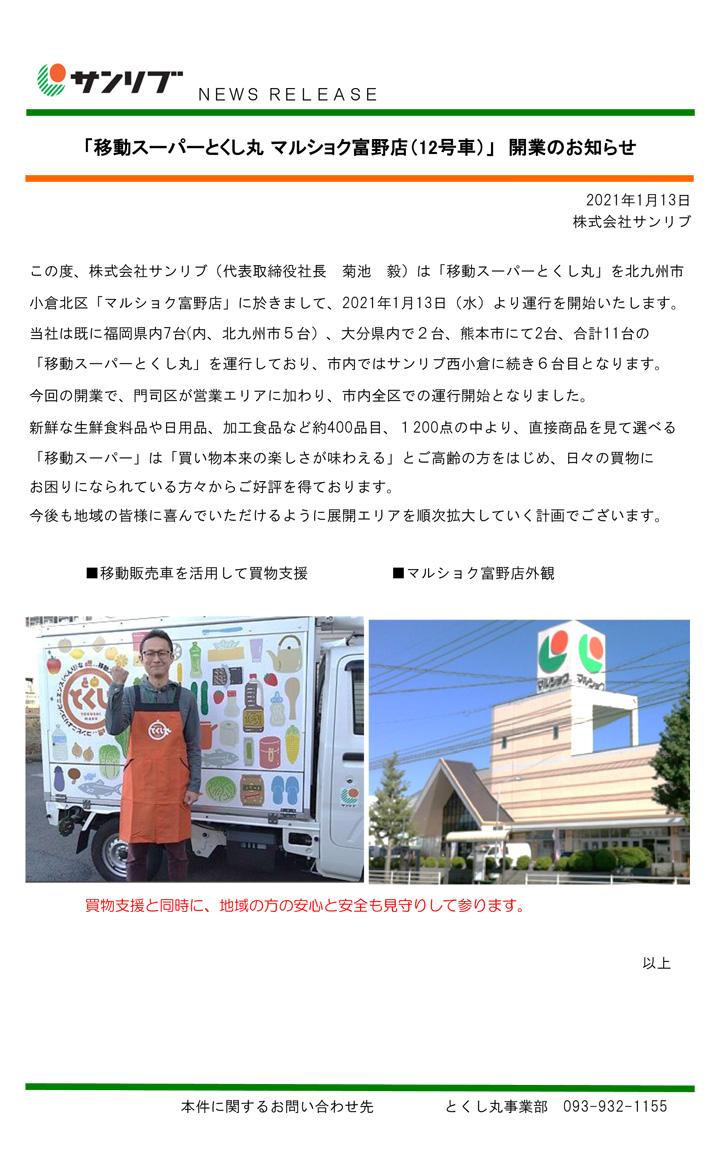 「移動スーパーとくし丸 マルショク富野店(12号車)」開業のお知らせ