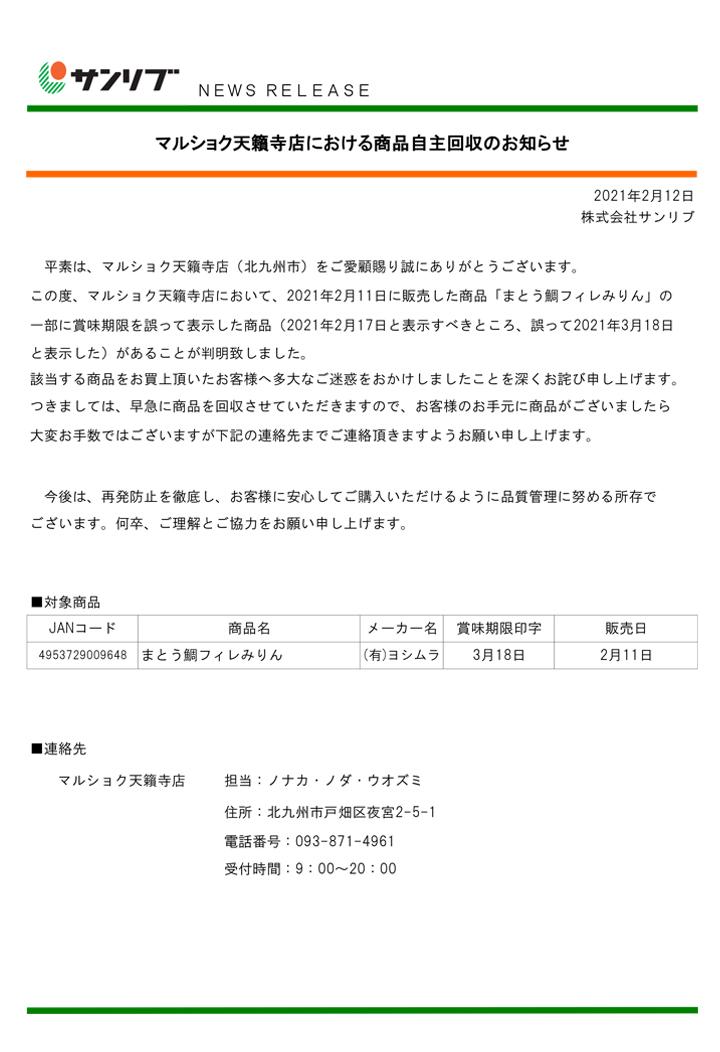 マルショク天籟寺店における商品自主回収ニュースリリース