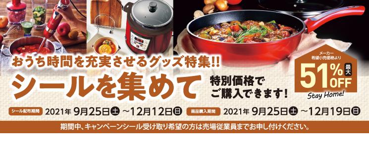 top_slide_seruriki202109