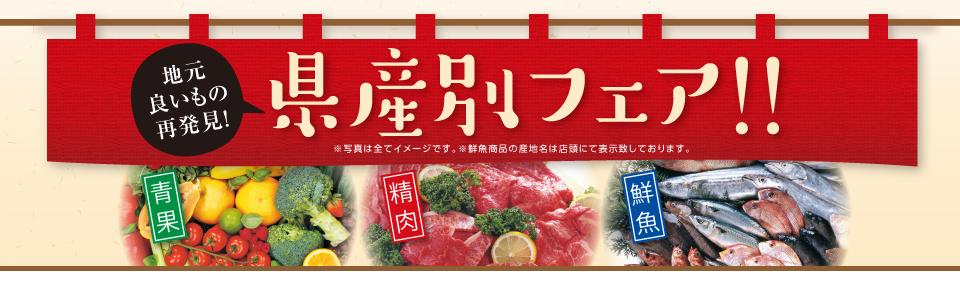 shop_slide_jimotoouenfair2104