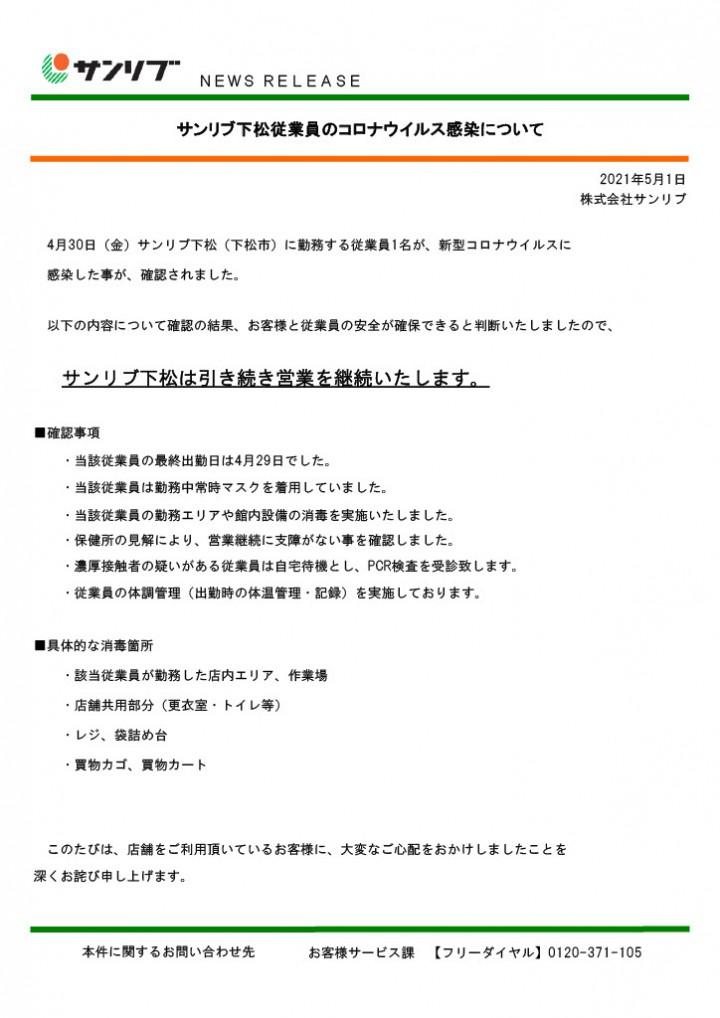 210501下松コロナ感染(修正)