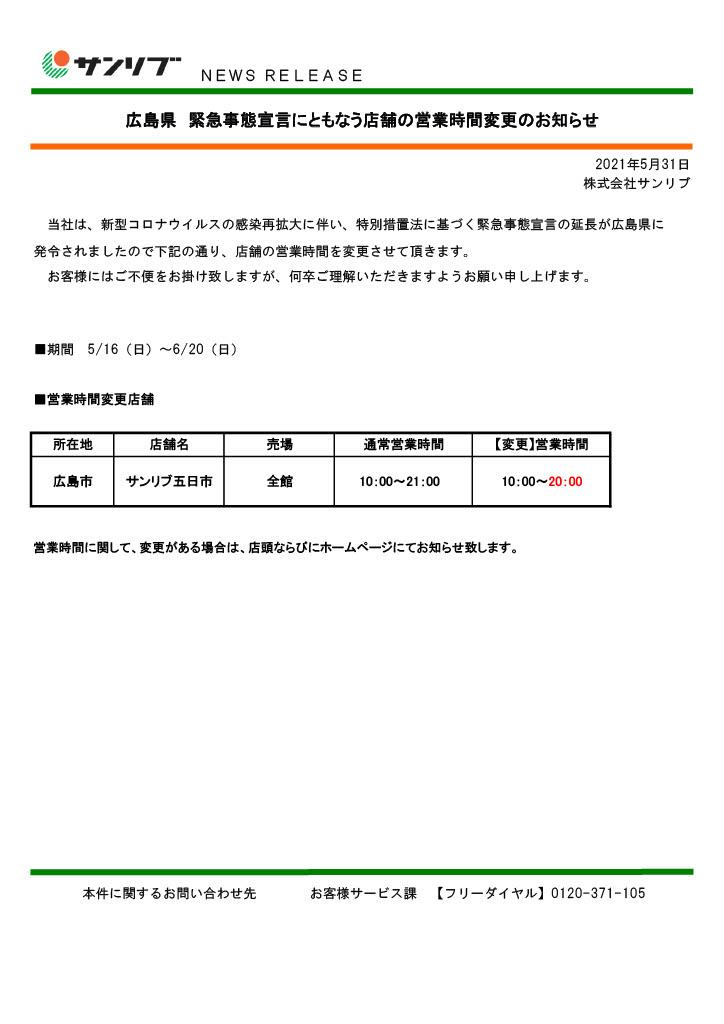 210531 広島県の緊急事態宣言にともなう店舗営業時間の変更について