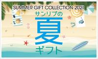 side_br_summer2021