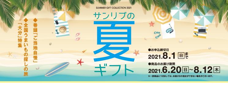 top_slide_summer_gift2021