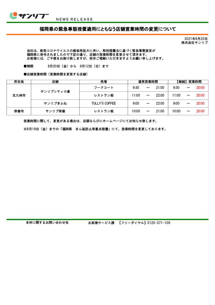 210820福岡緊急事態宣言(ニュースリリース)