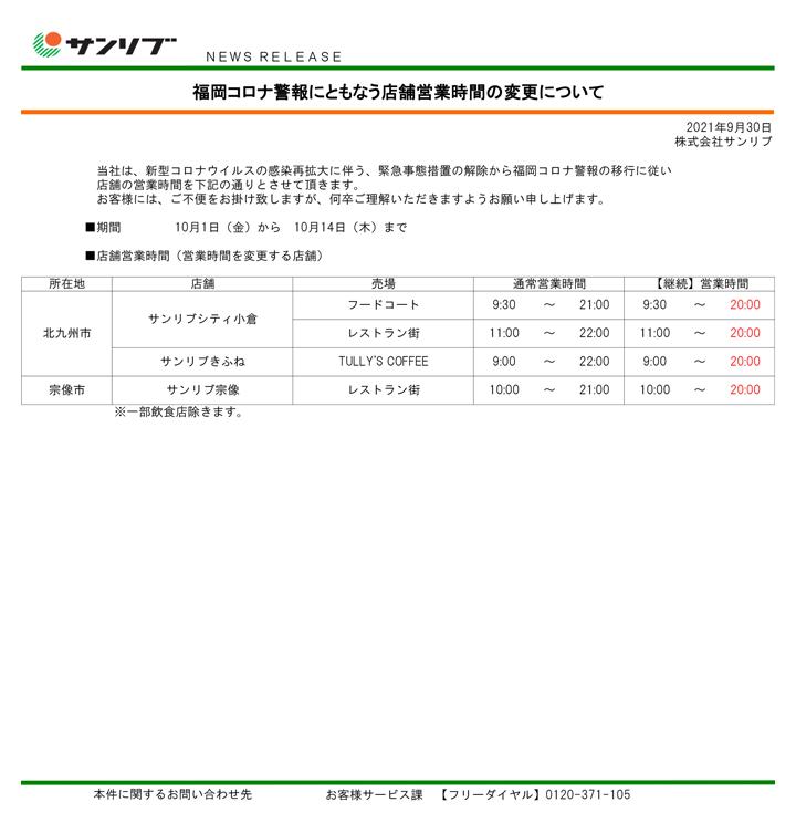 福岡コロナ警報にともなう店舗営業時間の変更について