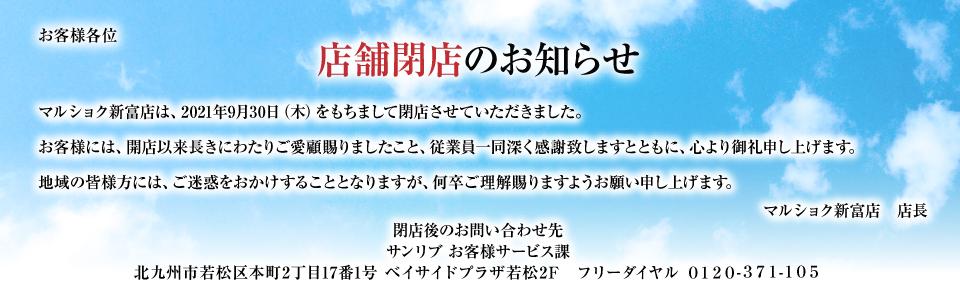 shop_slide_close_shintom210930